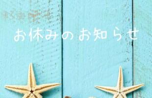 お休みのお知らせ 水色の壁に貝殻とヒトデ