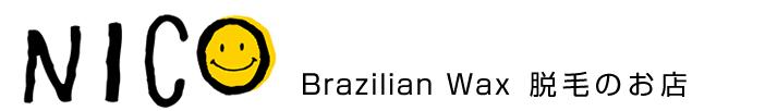 ブラジリアンワックス Salon NICO|兵庫県塚口市
