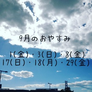 9月の休業のご案内 秋空に文字で表示