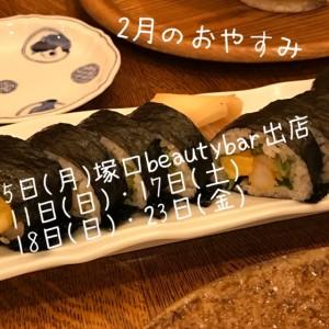 お皿に盛られた恵方巻に2月の定休日が記載