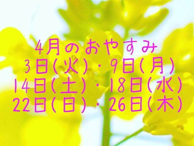 菜の花を背景に4月の休業日のスケジュールが書かれている