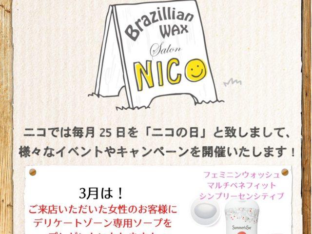 3月ニコの日
